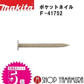 (6月20日限定 工具P5倍!)【正規店】 マキタmakita F-41752 ポケットネイル 外装板金 リング(D763B) 188本×20巻×2箱 PKR1825SMD763B 長さ32mm