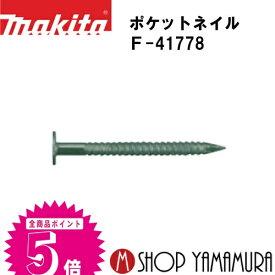 【正規店】 マキタmakita F-41778 ポケットネイル 外装板金 リング(ロクショウ) 188本×20巻×2箱 PKR1832SMロクショウ 長さ32mm