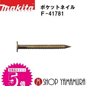 (マラソン期間限定 ポイント5倍 クーポン有)【正規店】 マキタmakita F-41781 ポケットネイル 外装板金 リング(ゴールド) 188本×20巻×2箱 PKR1832SMゴールド 長さ32mm
