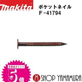 【正規店】 マキタmakita F-41794 ポケットネイル 外装板金 リング(レッドブラウン) 188本×20巻×2箱 PKR1832SMレッドブラウン 長さ32mm