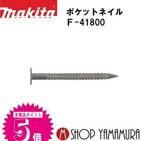 【正規店】 マキタmakita F-41800 ポケットネイル 外装板金 リング(フリントグレー) 188本×20巻×2箱 PKR1832SMフリントグレー 長さ32mm