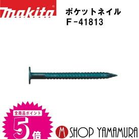【正規店】 マキタmakita F-41813 ポケットネイル 外装板金 リング(ブルー) 188本×20巻×2箱 PKR1832SMブルー 長さ32mm