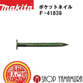 【正規店】 マキタmakita F-41839 ポケットネイル 外装板金 リング(ティグリーン) 188本×20巻×2箱 PKR1832SMティグリーン 長さ32mm
