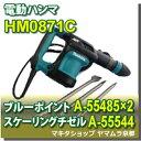 マキタ 電動ハンマ HM0871C よくばりセット