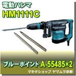 電動ハンマHM1111C