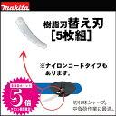 マキタ 充電式草刈機 樹脂刃替え刃【5枚組】