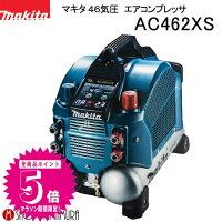 マキタエアーコンプレッサーAC462XL高圧46気圧(50/60Hz共用)マキタコンプレッサー