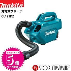 (SS期間ポイント10倍+クーポン有)【正規店】 マキタ 充電式クリーナ CL121DZ 10.8Vスライド式 付属品 ソフトバッグ・5種類のノズル付