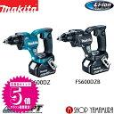 (新商品)マキタ 充電式スクリュードライバ FS600DZ 青/FS600DZB 黒 本体のみ(バッテリ・充電器・ケース)別売り