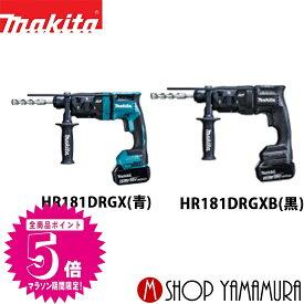 (20日限定 エントリーポイント19倍)マキタ充電式ハンマドリル集じんシステム付 14V HR181DRGX(青)/HR181DRGXB (黒) バッテリ2個+充電器+ケース付