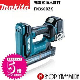 (増税前キャンペーン 25日限定 合計でポイント14倍)(新商品)マキタ makita 35mm充電式面木釘打 FN350DZK ケース付