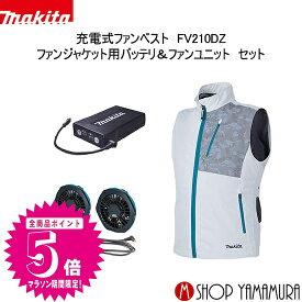 マキタ makita 充電式ファンベスト FV210DZ+ファンユニット+ファンジャケット用バッテリセット 送料無料!(北海道・沖縄・北東北を除く)