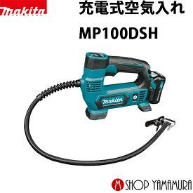 【正規店】 makita マキタ 充電式空気入れ MP100DSH (バッテリ・充電器付き)