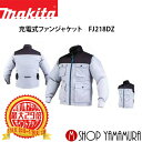 (増税前キャンペーン 20日限定 ポイント14倍)マキタ makita 充電式ファンジャケット FJ218DZ (コンデニア生地/立ち襟)本体のみ