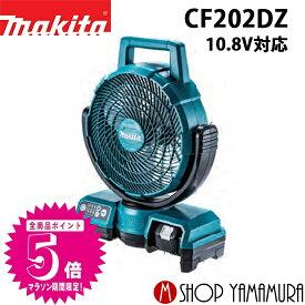 (増税前キャンペーン 25日限定 合計でポイント14倍)(新商品)マキタ 充電式ファン 扇風機 CF202DZ/CF202DZW 青/白 本体のみ 10.8V対応