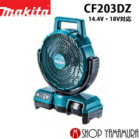 (新商品)マキタ充電式ファン扇風機CF203DZ/CF203DZW青/白本体のみ14.4V・18V対応
