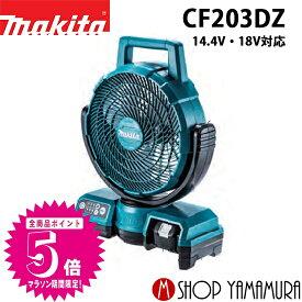 (増税前キャンペーン 25日限定 合計でポイント14倍)(新商品)マキタ 充電式ファン 扇風機 CF203DZ/CF203DZW 青/白 本体のみ 14.4V・18V対応