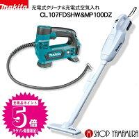 マキタコードレス掃除機充電式クリーナーCL107FDSHW基本セット【楽ギフ_包装】【楽ギフ_のし宛書】【あす楽】
