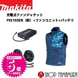 マキタ makita 充電式ファンベスト FV210DZN(紺)・ファンユニット・ファンジャケット用バッテリセット