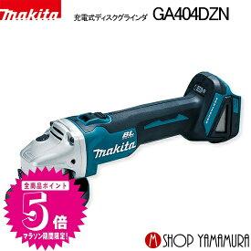 (10日限定 スーパーSALE最後のポイント19倍)マキタ グラインダ GA404DZN 18V 外径100mm 充電式ディスクグラインダ スライドスイッチタイプ 本体のみ(バッテリ・充電器・ケース別売り)