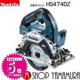 (新商品)マキタ 125mm 充電式マルノコ HS474DZ・HS474DZB 18V(6.0Ah)付属品(鮫肌チップソー)「無線連動」 非対応