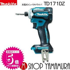 マキタ 充電式インパクトドライバ 18vTD171DZ /TD171DZB/TD171DZW/TD171DZDGXAR/TD171DZDGXAB本体のみ(バッテリ・充電器・ケース別売)