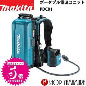(増税前キャンペーン 25日限定 合計でポイント14倍)マキタ makita ポータブル電源ユニット PDC01 A-69098 本体・ハーネス付(バッテリー・充電器・各接続アダプター別売り)