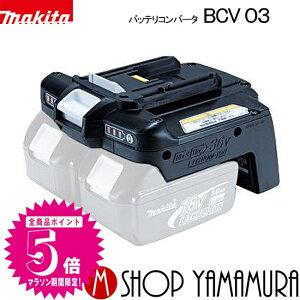 (マラソン期間限定 ポイント5倍)【正規店】 マキタ makita バッテリー 18v マキタ makita バッテリコンバータ BCV03 (18V×2)