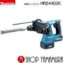 (20日限定 エントリーでポイント19倍)マキタ 充電式ハンマドリル HR244DZK (18V) 本体のみ