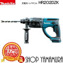 (増税前キャンペーン 20日限定 ポイント14倍)マキタ 充電式ハンマドリル HR202DZK (18V)