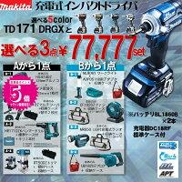 【ヤマムラオリジナル】マキタインパクトドライバ18V充電式インパクトドライバTD171DRGX各5色セレクトあり