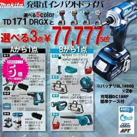 【ヤマムラオリジナル】マキタインパクトドライバ 18V 充電式インパクトドライバTD171DRGX 各5色セレクトあり