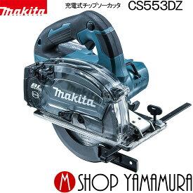マキタ 150mm充電式チップソーカッタ CS553DZ 18V(6.0Ah)本体のみ(バッテリ・充電器・ケース別売り、一般金工用チップソー付き)