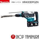 【正規店】 マキタ makita 40mm充電式ハンマドリル HR400DPG2N(6.0Ah)