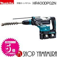マキタmakita40mm充電式ハンマドリルHR400DPG2N(6.0Ah)