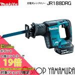 マキタ充電式レシプロソーJR188DRG(6.0Ah)