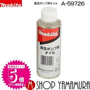 (マラソン期間中 ポイント7倍)【正規店】 マキタ makita 真空ポンプ用オイル A-59726