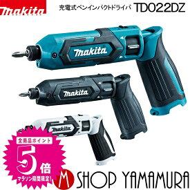 【正規店】 マキタ 充電式 ペンインパクトドライバー インパクトドライバ 7.2V TD022DZ 本体のみ バッテリ・充電器別売