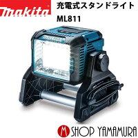 (新商品)マキタ充電式スタンドライトML811(本体のみ)充電器・バッテリー別売り(18V/14.4V使用可能)