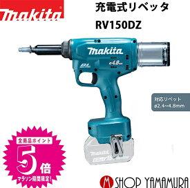 (20日限定 エントリーポイント19倍)マキタ makita 充電式リベッタ RV150DZ 付属品(2.4/3.2/4.0/4.8用付属セット品付)