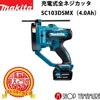 マキタ充電式全ネジカッタ10.8Vスライド式SC103DSMX(4.0Ah)付属品(バッテリBL1040B×2本・充電器DC10SA・システムケース付)