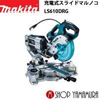 makitaマキタ充電式スライドマルノコLS610DRG165mm18V(6.0Ah)付属品(バッテリBL1860B・充電器DC18RF・鮫肌チップソー付)