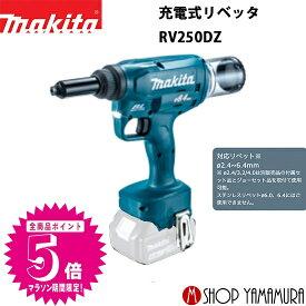 (20日限定 エントリーポイント19倍)マキタ makita 充電式リベッタ RV250DZ 付属品(4.8/6.0/6.4用付属セット品付)