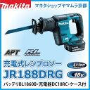 (SS期間エントリーでポイント5倍)マキタ 充電式レシプロソー JR188DRG(6.0Ah)