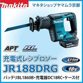 マキタ 充電式レシプロソー JR188DRG(6.0Ah)