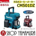 マキタ充電式コーヒーメーカーCM501DZ(バッテリ・充電器別売)10.8Vスライド式・14.4V・18V