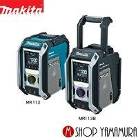 マキタ充電式ラジオMR113(本体のみ,バッテリ,充電器別売)防災用品としても大活躍対応バッテリ(10.8V14.4V18V)