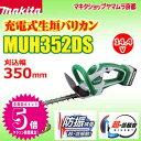 マキタ 充電式 生垣 バリカン MUH352DS14.4V-1.3Ah 刈込幅350mm 特殊コーティング刃仕様バッテリー・充電器付き