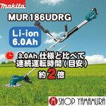 マキタ草刈機MUR186UDRG