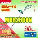マキタ 電気コード式 草刈機 樹脂刃 MUR2600N刈込幅255mm